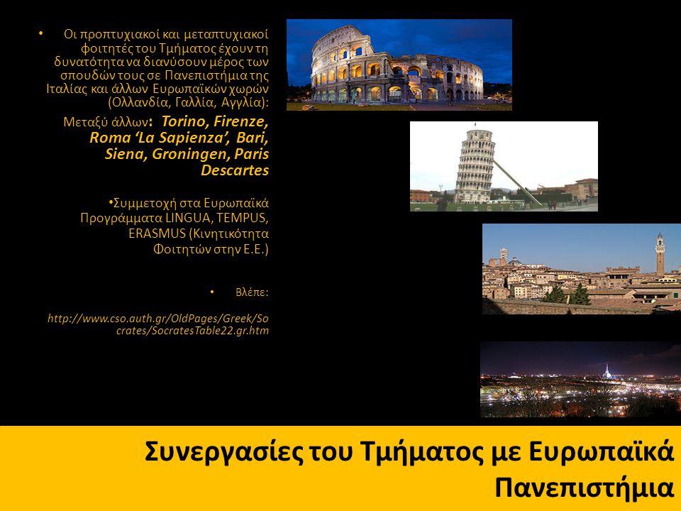 Συνεργασίες του Τμήματος με Ευρωπαϊκά Πανεπιστήμια Οι προπτυχιακοί και μεταπτυχιακοί φοιτητές του Τμήματος έχουν τη δυνατότητα να διανύσουν μέρος των
