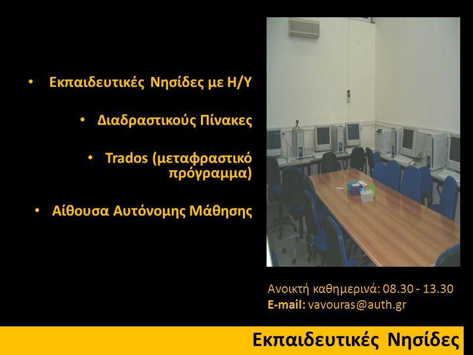Εκπαιδευτικές Νησίδες Εκπαιδευτικές Νησίδες με Η/Υ Διαδραστικούς Πίνακες Trados (μεταφραστικό πρόγραμμα) Αίθουσα Αυτόνομης Μάθησης Ανοικτή καθημερινά: