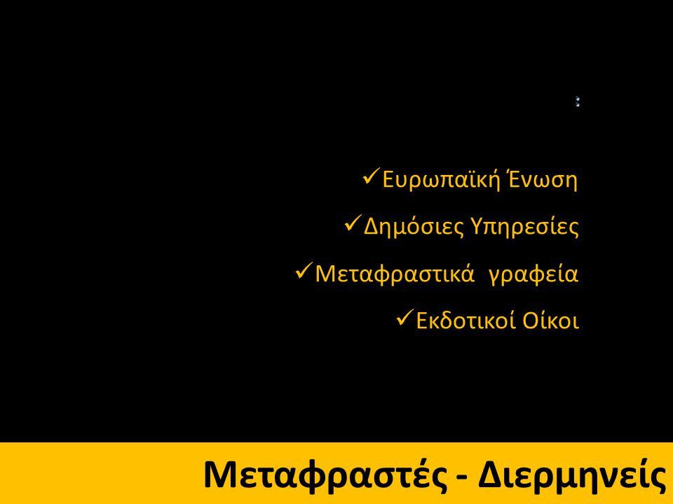 Μεταφραστές - Διερμηνείς : Ευρωπαϊκή Ένωση Δημόσιες Υπηρεσίες Μεταφραστικά γραφεία Εκδοτικοί Οίκοι