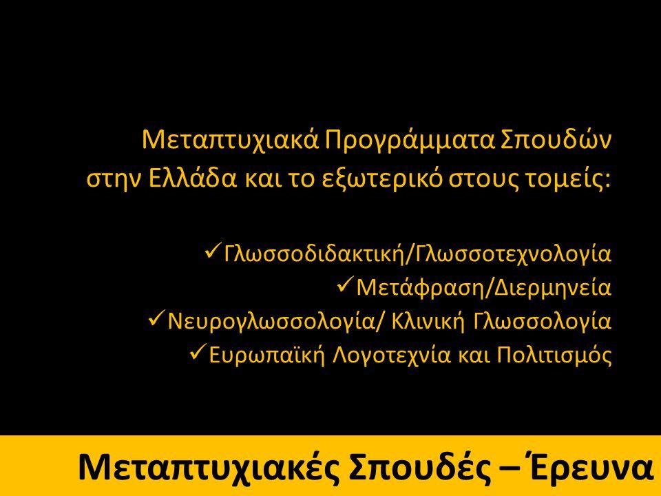 Μεταπτυχιακές Σπουδές – Έρευνα Μεταπτυχιακά Προγράμματα Σπουδών στην Ελλάδα και το εξωτερικό στους τομείς: Γλωσσοδιδακτική/Γλωσσοτεχνολογία Μετάφραση/