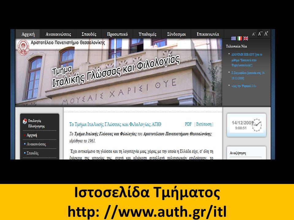 Ιστοσελίδα Τμήματος http: //www.auth.gr/itl