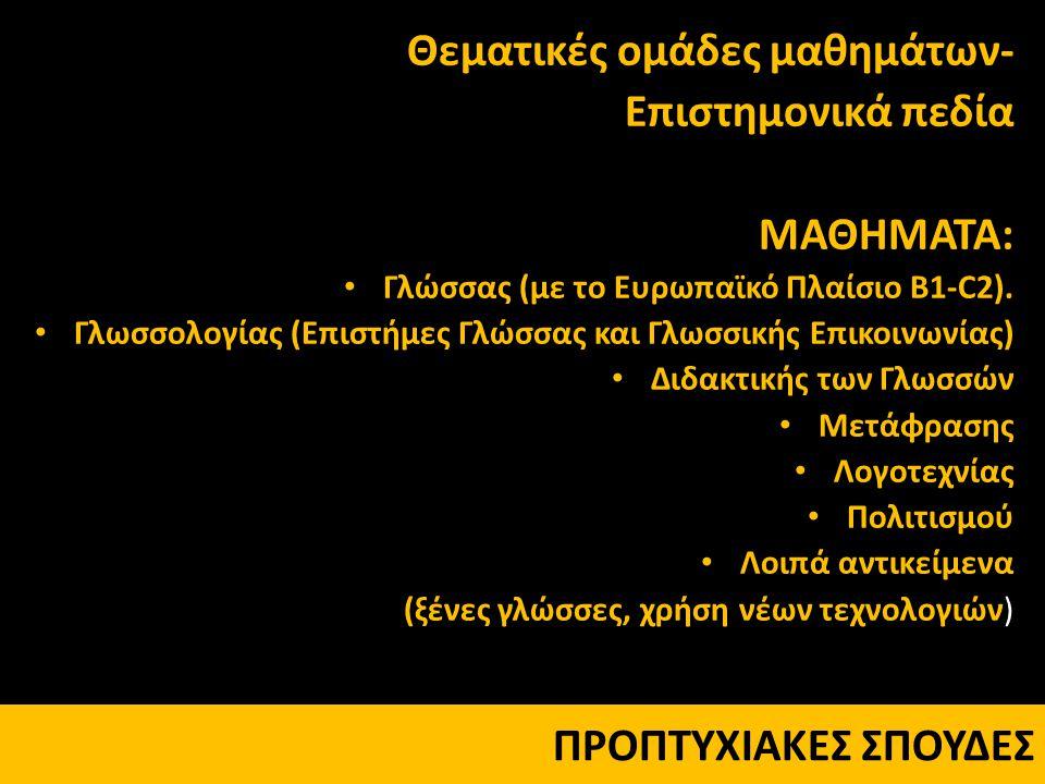 ΠΡΟΠΤΥΧΙΑΚΕΣ ΣΠΟΥΔΕΣ Θεματικές ομάδες μαθημάτων- Επιστημονικά πεδία ΜΑΘΗΜΑΤΑ: Γλώσσας (με το Ευρωπαϊκό Πλαίσιο B1-C2). Γλωσσολογίας (Επιστήμες Γλώσσας