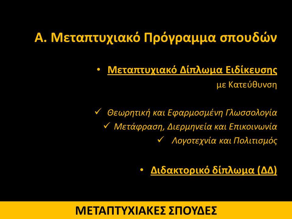 ΜΕΤΑΠΤΥΧΙΑΚΕΣ ΣΠΟΥΔΕΣ Α. Μεταπτυχιακό Πρόγραμμα σπουδών Μεταπτυχιακό Δίπλωμα Ειδίκευσης με Κατεύθυνση Θεωρητική και Εφαρμοσμένη Γλωσσολογία Μετάφραση,