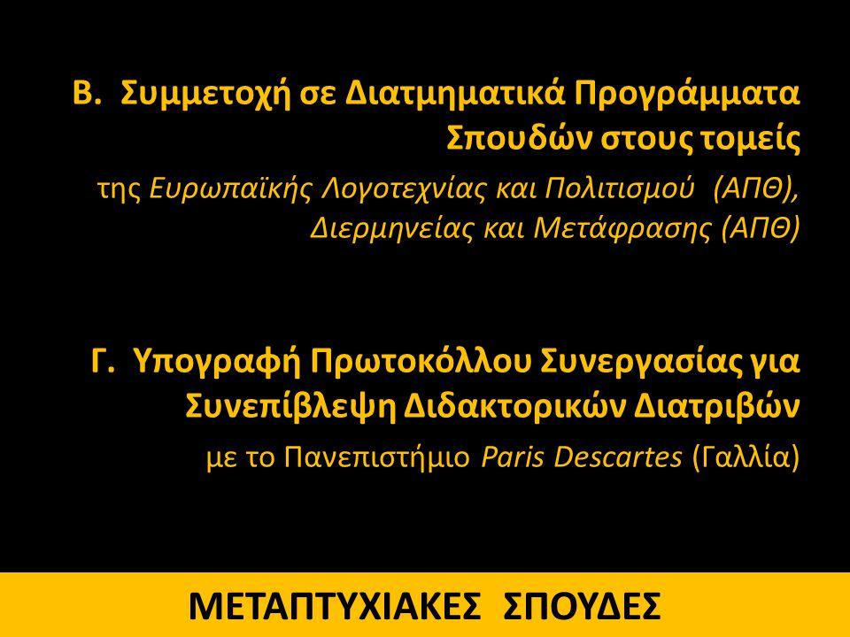 ΜΕΤΑΠΤΥΧΙΑΚΕΣ ΣΠΟΥΔΕΣ Β. Συμμετοχή σε Διατμηματικά Προγράμματα Σπουδών στους τομείς της Ευρωπαϊκής Λογοτεχνίας και Πολιτισμού (ΑΠΘ), Διερμηνείας και Μ