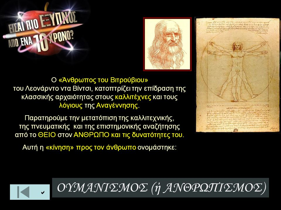 Ο «Άνθρωπος του Βιτρούβιου» του Λεονάρντο ντα Βίντσι, κατοπτρίζει την επίδραση της κλασσικής αρχαιότητας στους καλλιτέχνες και τους λόγιους της Αναγέννησης.