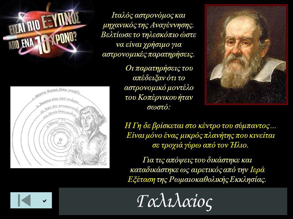 Ιταλός αστρονόμος και μηχανικός της Αναγέννησης.