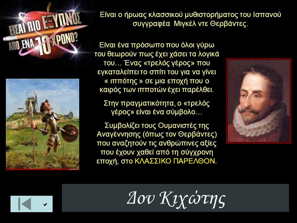 Είναι ο ήρωας κλασσικού μυθιστορήματος του Ισπανού συγγραφέα Μιγκέλ ντε Θερβάντες.