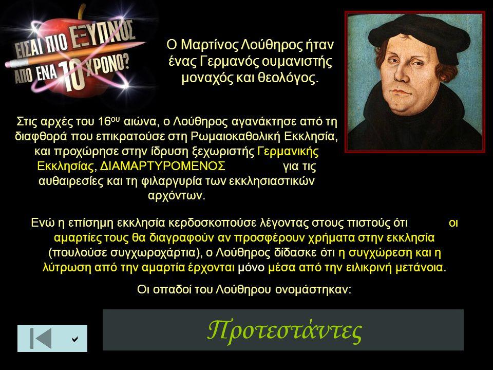 Ο Μαρτίνος Λούθηρος ήταν ένας Γερμανός ουμανιστής μοναχός και θεολόγος.