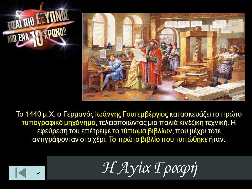 Το 1440 μ.Χ.