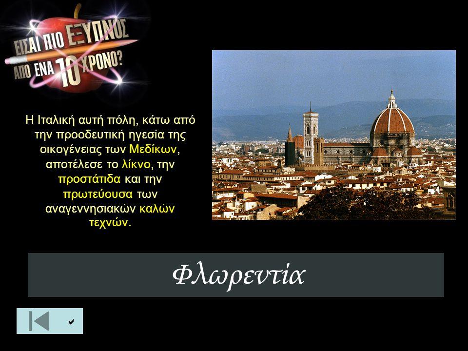 Η Ιταλική αυτή πόλη, κάτω από την προοδευτική ηγεσία της οικογένειας των Μεδίκων, αποτέλεσε το λίκνο, την προστάτιδα και την πρωτεύουσα των αναγεννησιακών καλών τεχνών.