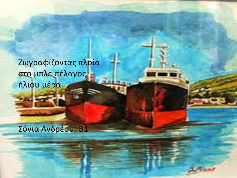 Ζωγραφίζοντας πλοία στο μπλε πέλαγος ήλιου μέρα. Σόνια Ανδρέου, Β1