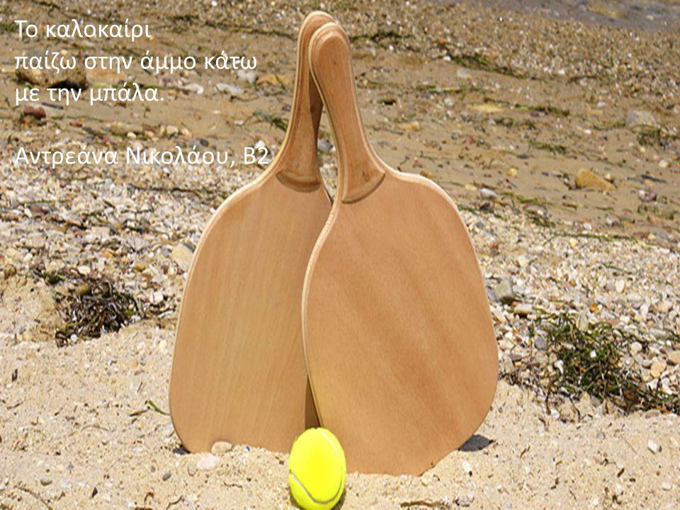 Το καλοκαίρι παίζω στην άμμο κάτω με την μπάλα. Αντρεάνα Νικολάου, Β2