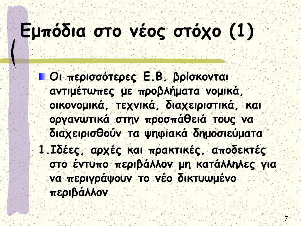 7 Εμπόδια στο νέος στόχο (1) Οι περισσότερες Ε.Β.