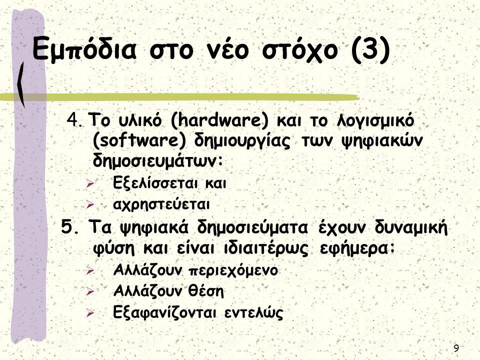 10 Εμπόδια στο νέο στόχο (4) 6.Τα ψηφιακά δημοσιεύματα δεν υπόκεινται σε έλεγχο ποιότητας 7.Τα ψηφιακά δημοσιεύματα είναι πολλά 8.