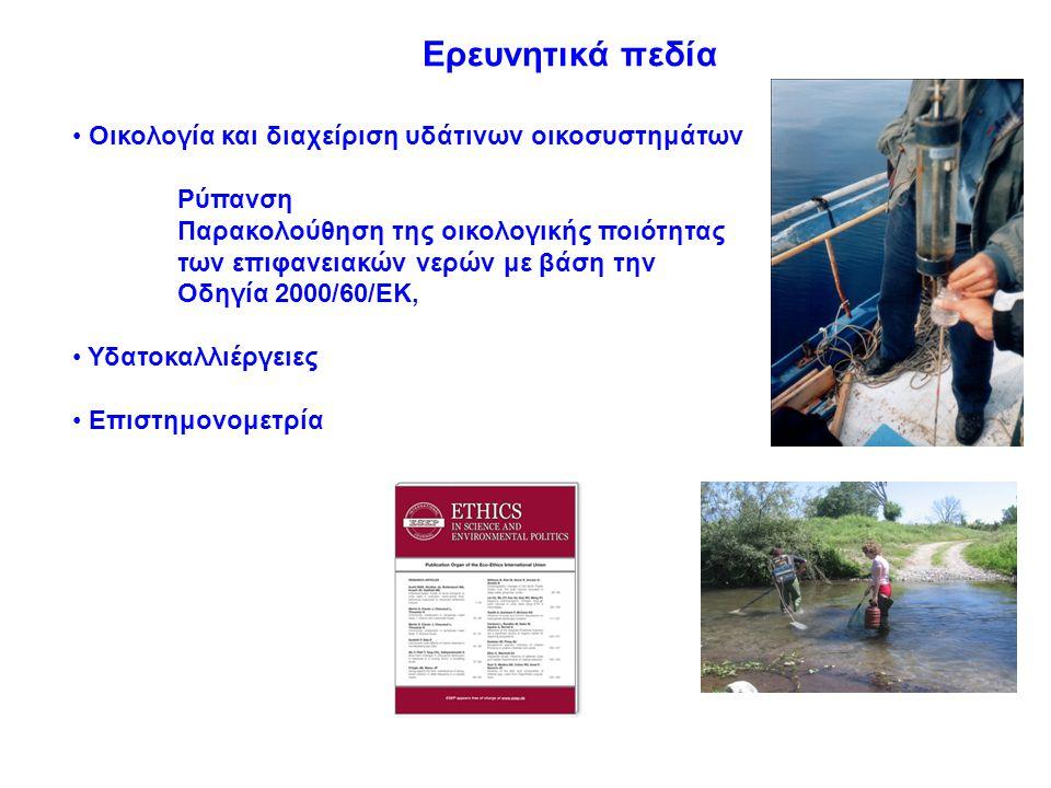 Οικολογία και διαχείριση υδάτινων οικοσυστημάτων Ρύπανση Παρακολούθηση της οικολογικής ποιότητας των επιφανειακών νερών με βάση την Οδηγία 2000/60/ΕΚ, Υδατοκαλλιέργειες Επιστημονομετρία Ερευνητικά πεδία