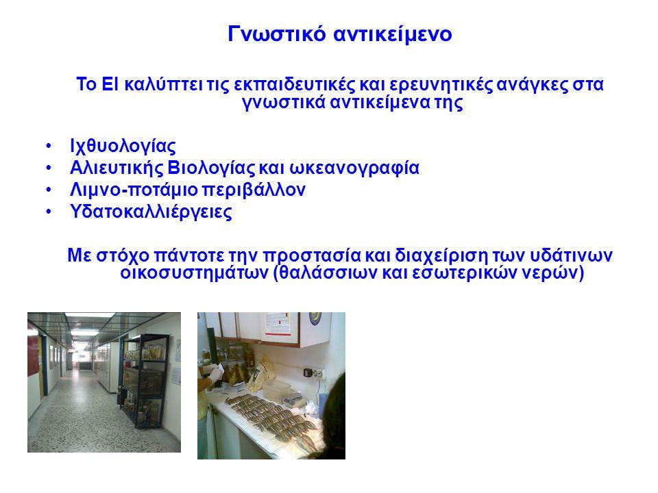 Γνωστικό αντικείμενο Το ΕΙ καλύπτει τις εκπαιδευτικές και ερευνητικές ανάγκες στα γνωστικά αντικείμενα της Ιχθυολογίας Αλιευτικής Βιολογίας και ωκεανογραφία Λιμνο-ποτάμιο περιβάλλον Υδατοκαλλιέργειες Με στόχο πάντοτε την προστασία και διαχείριση των υδάτινων οικοσυστημάτων (θαλάσσιων και εσωτερικών νερών)