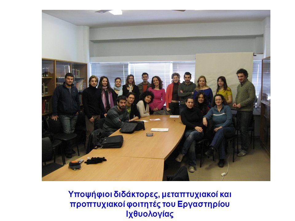 Υποψήφιοι διδάκτορες, μεταπτυχιακοί και προπτυχιακοί φοιτητές του Εργαστηρίου Ιχθυολογίας