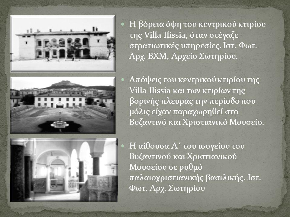 Η βόρεια όψη του κεντρικού κτιρίου της Villa Ilissia, όταν στέγαζε στρατιωτικές υπηρεσίες. Ιστ. Φωτ. Αρχ. ΒΧΜ, Αρχείο Σωτηρίου. Απόψεις του κεντρικού