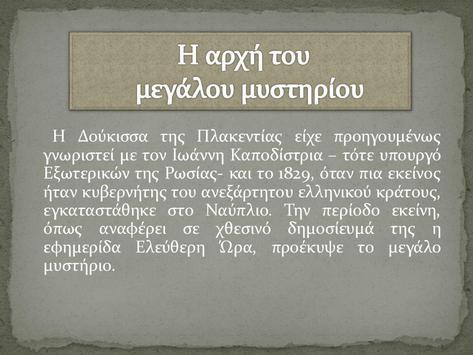 Η Δούκισσα της Πλακεντίας είχε προηγουμένως γνωριστεί με τον Ιωάννη Καποδίστρια – τότε υπουργό Εξωτερικών της Ρωσίας- και το 1829, όταν πια εκείνος ήτ
