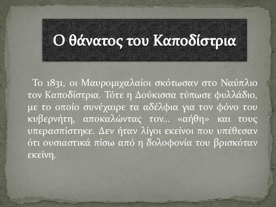 Το 1831, οι Μαυρομιχαλαίοι σκότωσαν στο Ναύπλιο τον Καποδίστρια. Τότε η Δούκισσα τύπωσε φυλλάδιο, με το οποίο συνέχαιρε τα αδέλφια για τον φόνο του κυ
