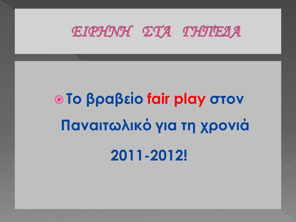  Το βραβείο fair play στον Παναιτωλικό για τη χρονιά 2011-2012!