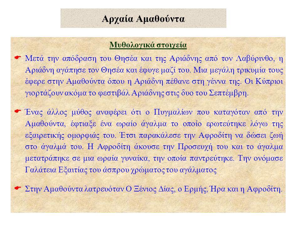 Αρχαία Αμαθούντα Μυθολογικά στοιχεία  Μετά την απόδραση του Θησέα και της Αριάδνης από τον Λαβύρινθο, η Αριάδνη αγάπησε τον Θησέα και έφυγε μαζί του.