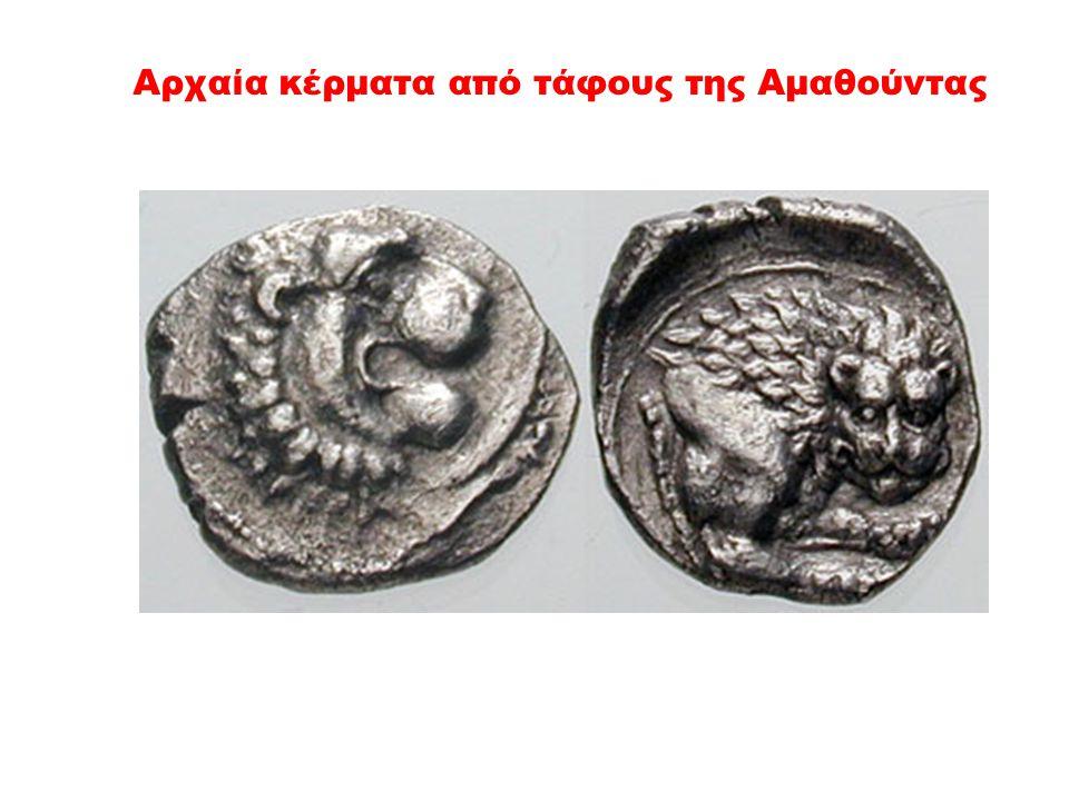 Αρχαία κέρματα από τάφους της Αμαθούντας