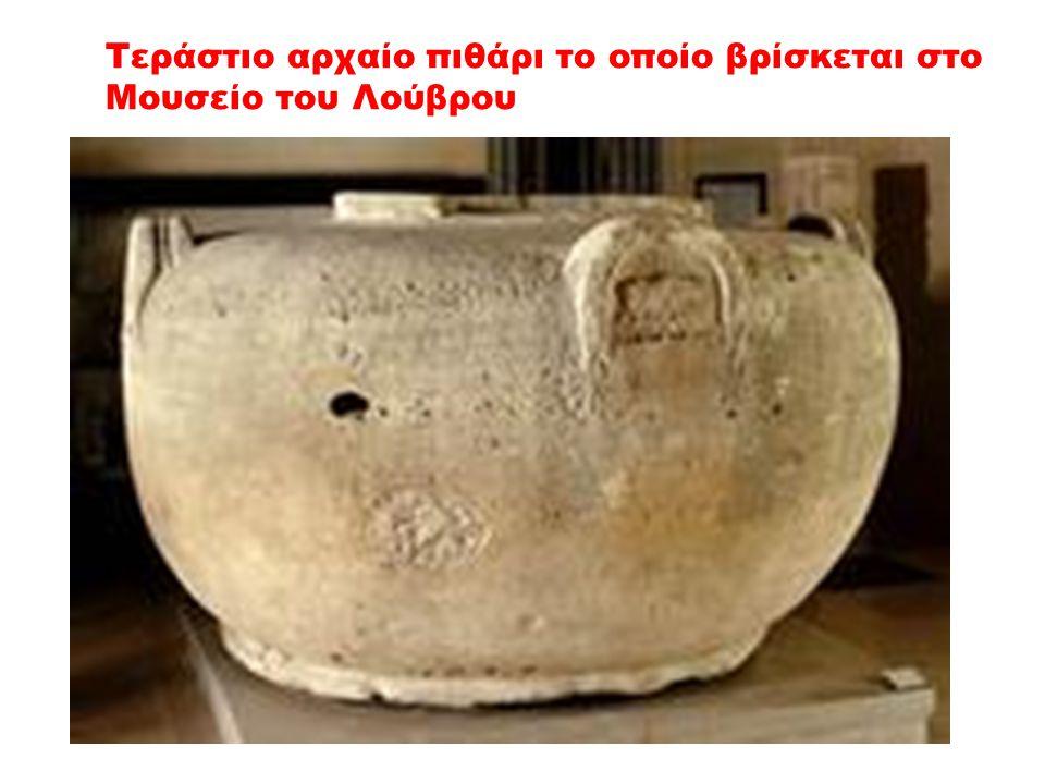 Τεράστιο αρχαίο πιθάρι το οποίο βρίσκεται στο Μουσείο του Λούβρου