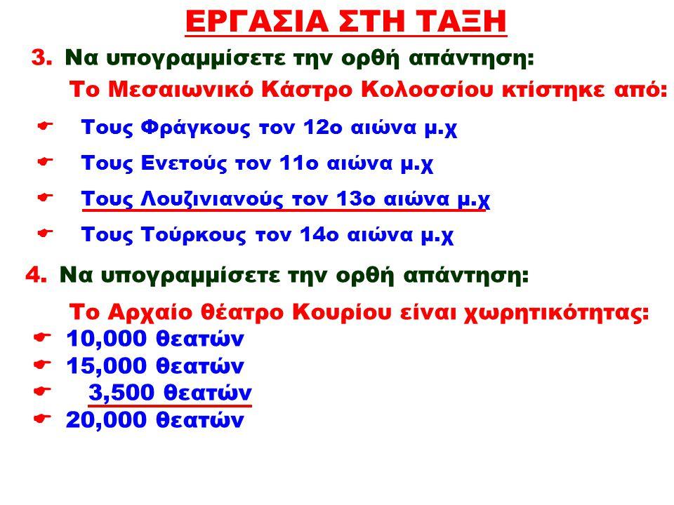 ΕΡΓΑΣΙΑ ΣΤΗ ΤΑΞΗ  Τους Φράγκους τον 12ο αιώνα μ.χ  Τους Ενετούς τον 11ο αιώνα μ.χ  Τους Λουζινιανούς τον 13ο αιώνα μ.χ  Τους Τούρκους τον 14ο αιών
