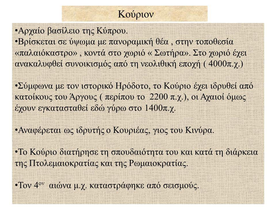 Κούριον Αρχαίο βασίλειο της Κύπρου. Βρίσκεται σε ύψωμα με πανοραμική θέα, στην τοποθεσία «παλαιόκαστρο», κοντά στο χωριό « Σωτήρα». Στο χωριό έχει ανα
