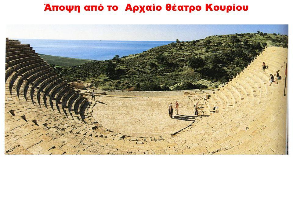 Άποψη από το Αρχαίο θέατρο Κουρίου