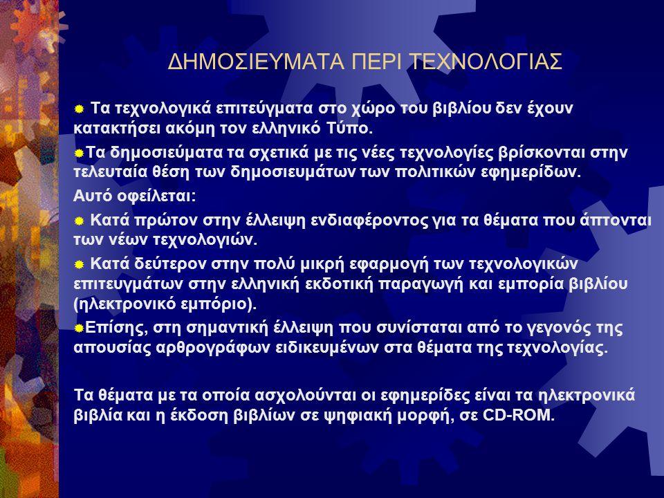 ΔΗΜΟΣΙΕΥΜΑΤΑ ΠΕΡΙ ΤΕΧΝΟΛΟΓΙΑΣ  Τα τεχνολογικά επιτεύγματα στο χώρο του βιβλίου δεν έχουν κατακτήσει ακόμη τον ελληνικό Τύπο.