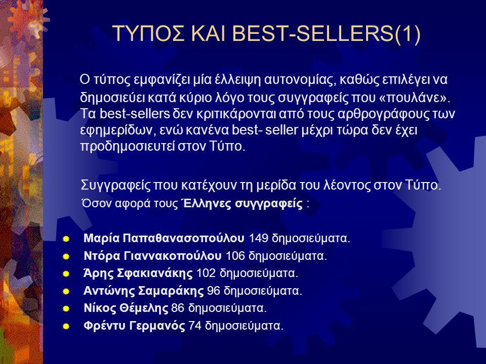 ΤΥΠΟΣ ΚΑΙ BEST-SELLERS(1) Ο τύπος εμφανίζει μία έλλειψη αυτονομίας, καθώς επιλέγει να δημοσιεύει κατά κύριο λόγο τους συγγραφείς που «πουλάνε».