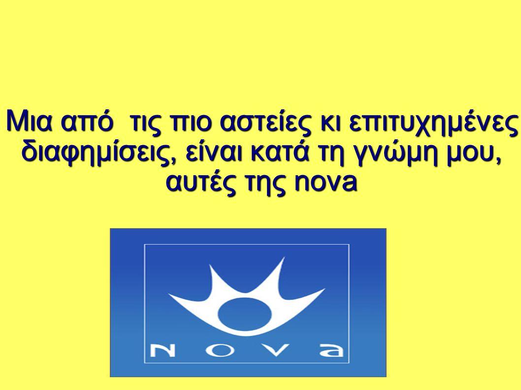 Μια από τις πιο αστείες κι επιτυχημένες διαφημίσεις, είναι κατά τη γνώμη μου, αυτές της nova