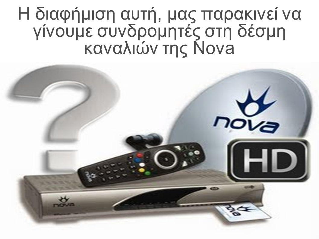 Η διαφήμιση αυτή, μας παρακινεί να γίνουμε συνδρομητές στη δέσμη καναλιών της Nova