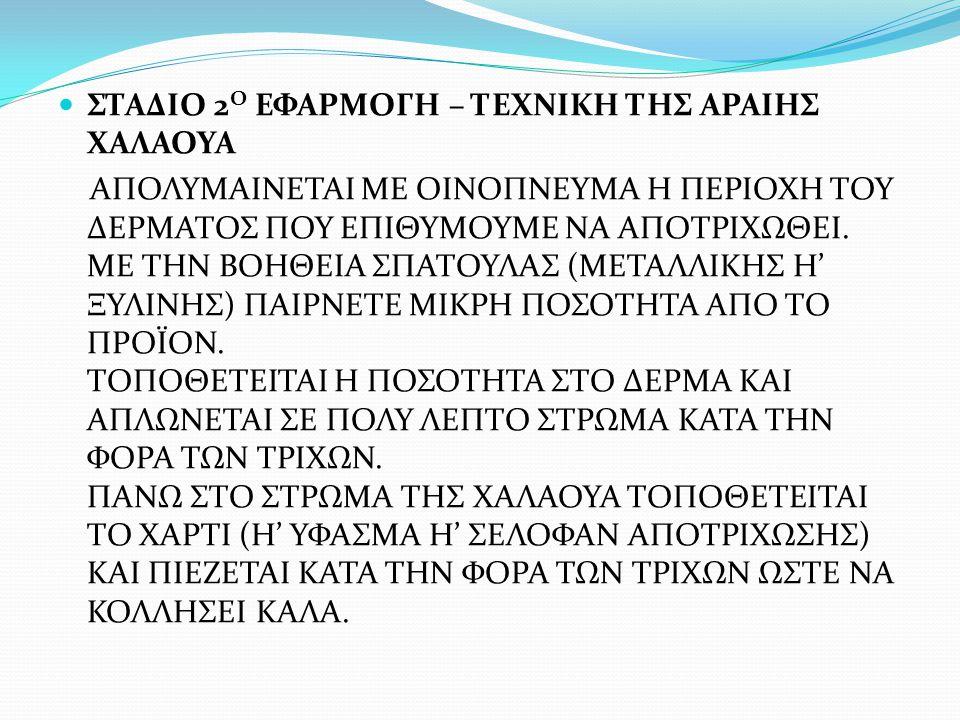 ΣΤΑΔΙΟ 2 Ο ΕΦΑΡΜΟΓΗ – ΤΕΧΝΙΚΗ ΤΗΣ ΑΡΑΙΗΣ ΧΑΛΑΟΥΑ ΑΠΟΛΥΜΑΙΝΕΤΑΙ ΜΕ ΟΙΝΟΠΝΕΥΜΑ Η ΠΕΡΙΟΧΗ ΤΟΥ ΔΕΡΜΑΤΟΣ ΠΟΥ ΕΠΙΘΥΜΟΥΜΕ ΝΑ ΑΠΟΤΡΙΧΩΘΕΙ.