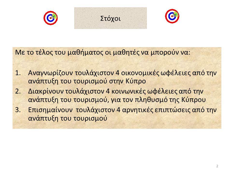 Στόχοι Με το τέλος του μαθήματος οι μαθητές να μπορούν να: 1.Αναγνωρίζουν τουλάχιστον 4 οικονομικές ωφέλειες από την ανάπτυξη του τουρισμού στην Κύπρο