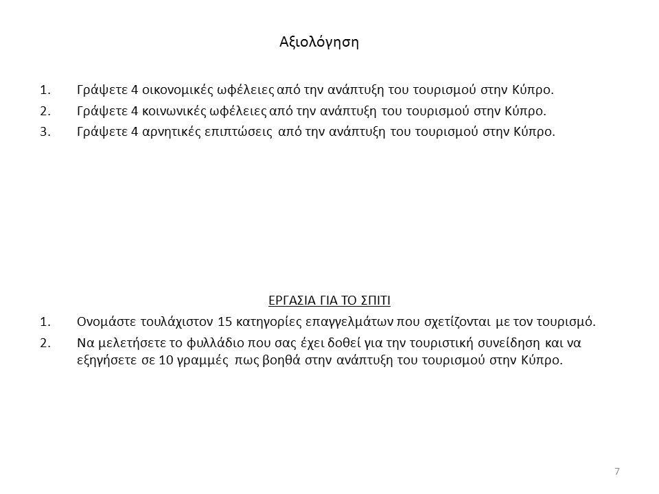 Αξιολόγηση 1.Γράψετε 4 οικονομικές ωφέλειες από την ανάπτυξη του τουρισμού στην Κύπρο. 2.Γράψετε 4 κοινωνικές ωφέλειες από την ανάπτυξη του τουρισμού