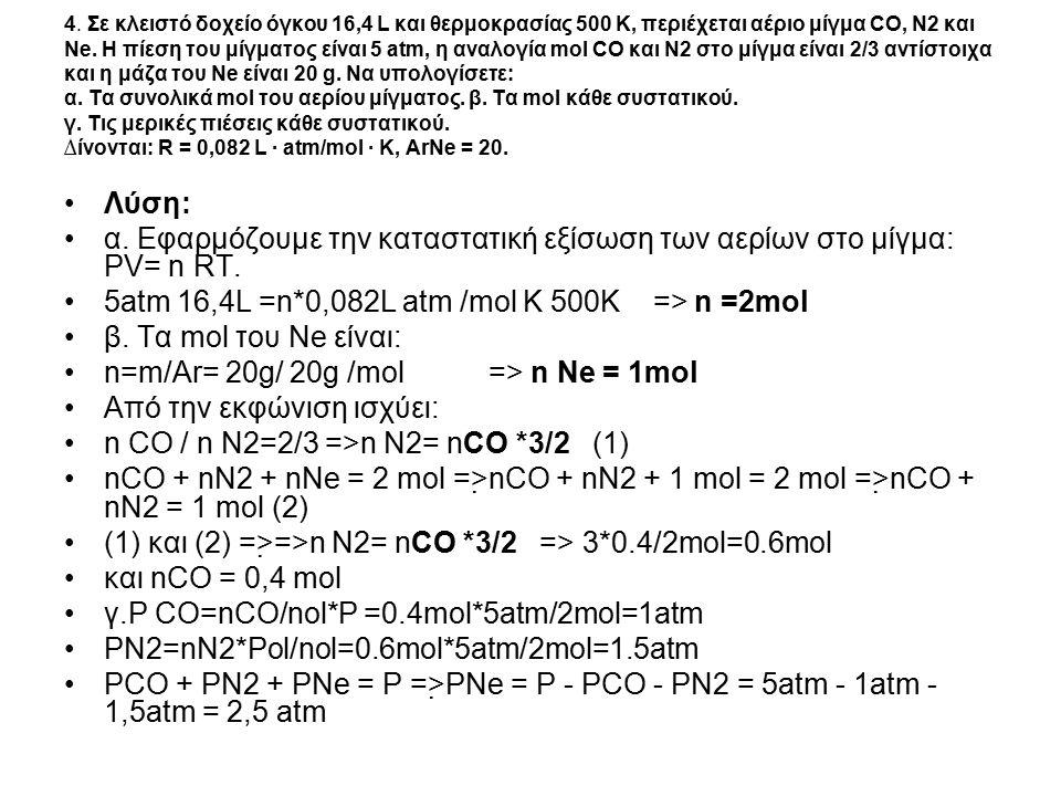 4. Σε κλειστό δοχείο όγκου 16,4 L και θερμοκρασίας 500 Κ, περιέχεται αέριο μίγμα CO, N2 και Ne. H πίεση του μίγματος είναι 5 atm, η αναλογία mol CO κα