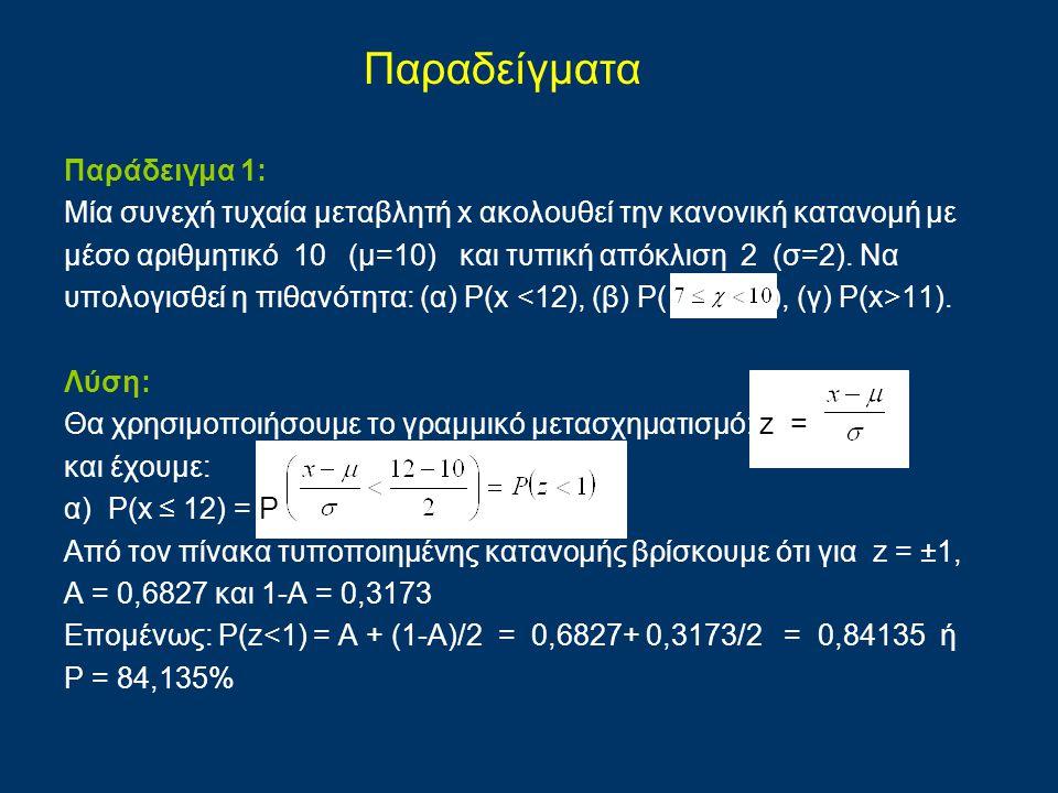 Παράδειγμα 1: Μία συνεχή τυχαία μεταβλητή x ακολουθεί την κανονική κατανομή με μέσο αριθμητικό 10 (μ=10) και τυπική απόκλιση 2 (σ=2). Να υπολογισθεί η