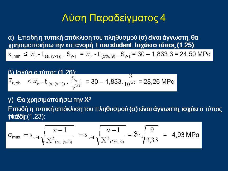 α) Επειδή η τυπική απόκλιση του πληθυσμού (σ) είναι άγνωστη, θα χρησιμοποιήσω την κατανομή t του student. Ισχύει ο τύπος (1.25): x i,min ≤ - t (a, (v-