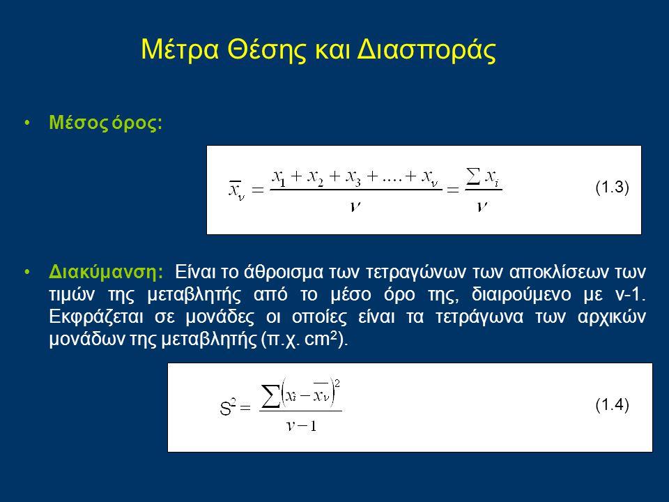 Μέσος όρος: Διακύμανση: Είναι το άθροισμα των τετραγώνων των αποκλίσεων των τιμών της μεταβλητής από το μέσο όρο της, διαιρούμενο με ν-1. Εκφράζεται σ