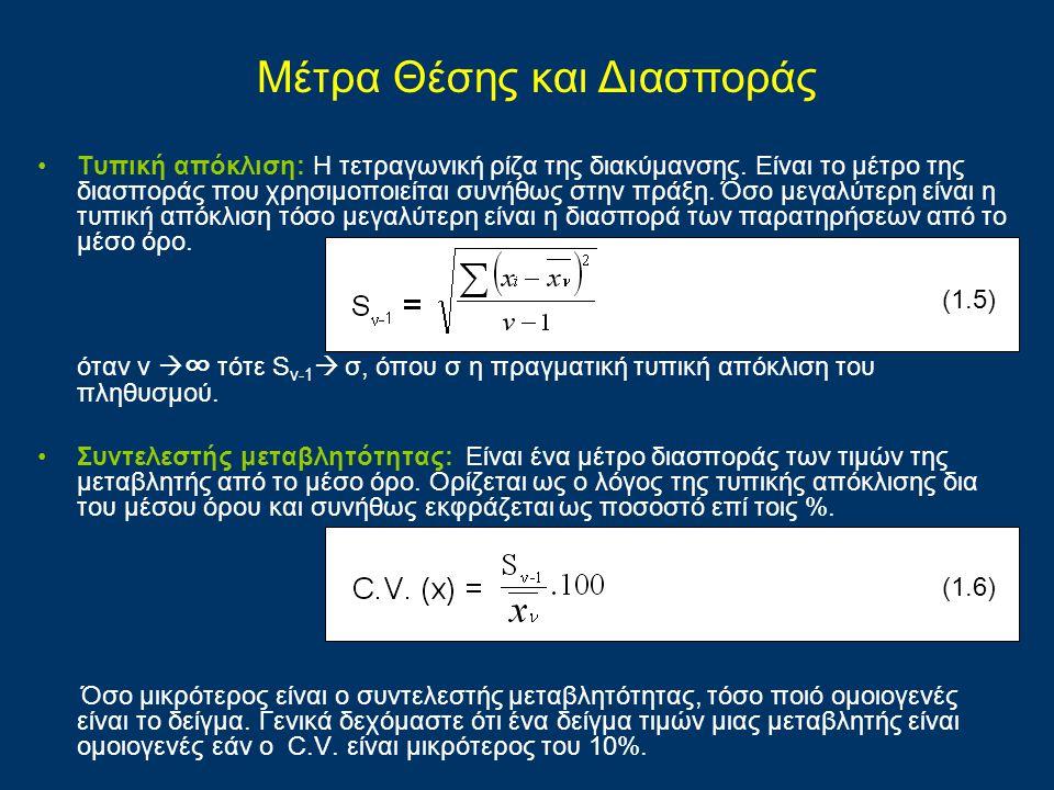 Τυπική απόκλιση: Η τετραγωνική ρίζα της διακύμανσης. Είναι το μέτρο της διασποράς που χρησιμοποιείται συνήθως στην πράξη. Όσο μεγαλύτερη είναι η τυπικ