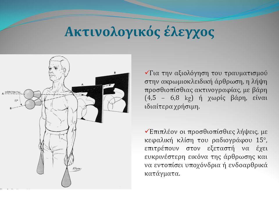 Ακτινολογικός έλεγχος Για την αξιολόγηση του τραυματισμού στην ακρωμιοκλειδική άρθρωση, η λήψη προσθιοπίσθιας ακτινογραφίας, με βάρη (4,5 – 6,8 kg ) ή