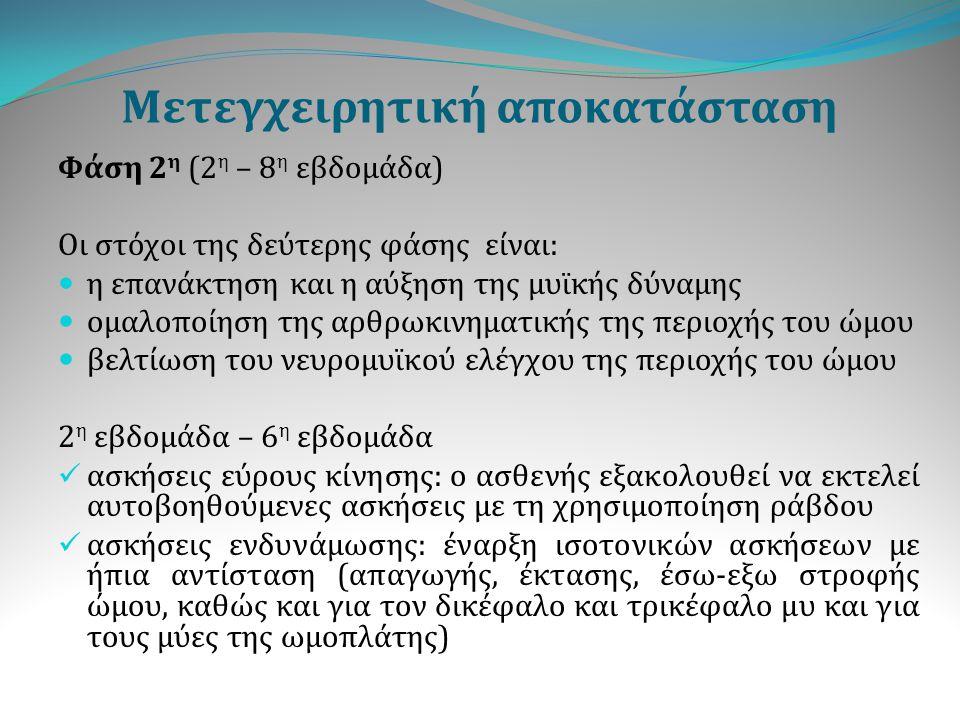Μετεγχειρητική αποκατάσταση Φάση 2 η (2 η – 8 η εβδομάδα ) Οι στόχοι της δεύτερης φάσης είναι : η επανάκτηση και η αύξηση της μυϊκής δύναμης ομαλοποίη