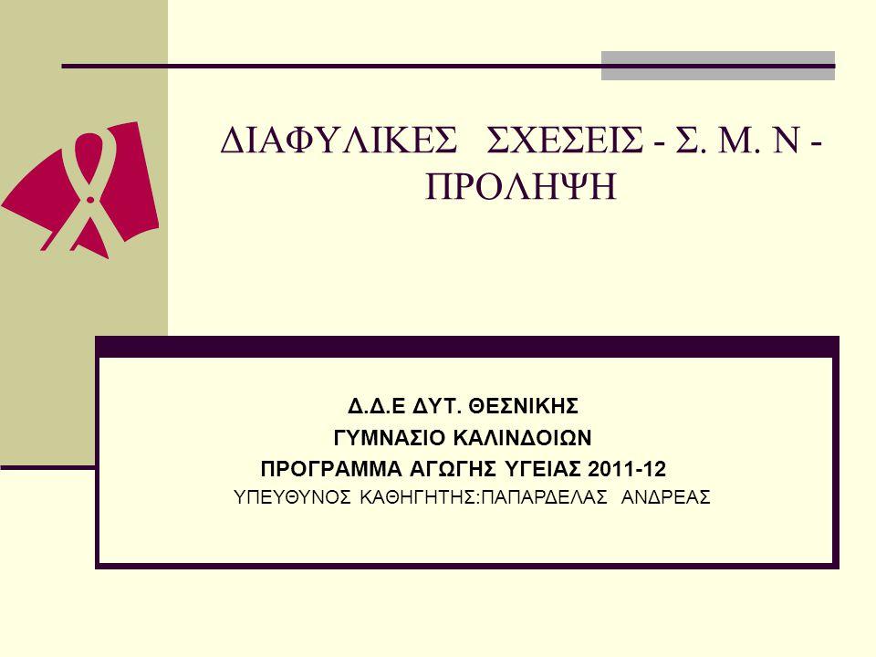 ΔΙΑΦΥΛΙΚΕΣ ΣΧΕΣΕΙΣ - Σ. Μ. Ν - ΠΡΟΛΗΨΗ Δ.Δ.Ε ΔΥΤ. ΘΕΣΝΙΚΗΣ ΓΥΜΝΑΣΙΟ ΚΑΛΙΝΔΟΙΩΝ ΠΡΟΓΡΑΜΜΑ ΑΓΩΓΗΣ ΥΓΕΙΑΣ 2011-12 ΥΠΕΥΘΥΝΟΣ ΚΑΘΗΓΗΤΗΣ:ΠΑΠΑΡΔΕΛΑΣ ΑΝΔΡΕΑΣ