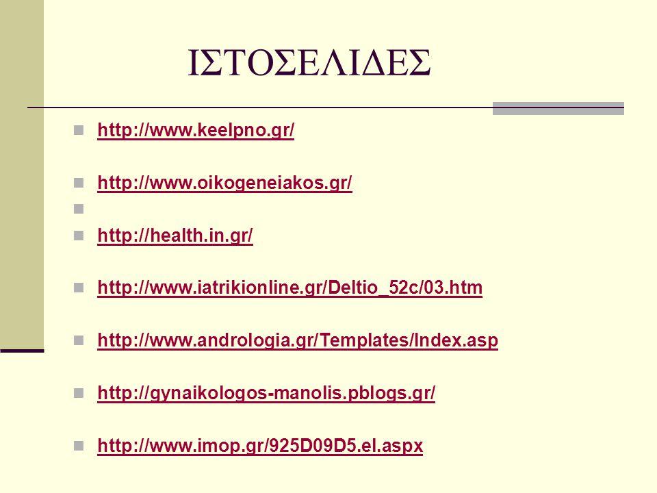 ΙΣΤΟΣΕΛΙΔΕΣ http://www.keelpno.gr/ http://www.oikogeneiakos.gr/ http://health.in.gr/ http://www.iatrikionline.gr/Deltio_52c/03.htm http://www.androlog