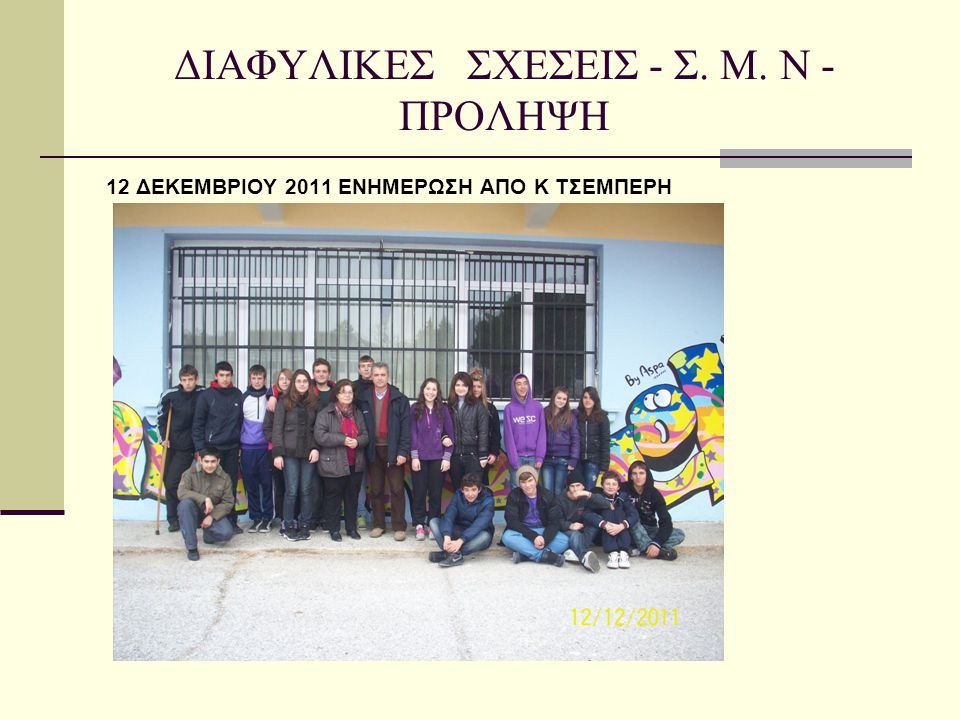 12 ΔΕΚΕΜΒΡΙΟΥ 2011 ΕΝΗΜΕΡΩΣΗ ΑΠΟ Κ ΤΣΕΜΠΕΡΗ