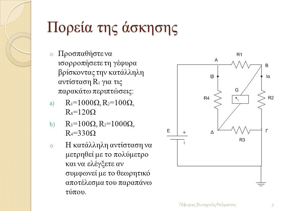 Πορεία της άσκησης o Προσπαθήστε να ισορροπήσετε τη γέφυρα βρίσκοντας την κατάλληλη αντίσταση R 1 για τις παρακάτω περιπτώσεις: a) R 1 =1000Ω, R 2 =10