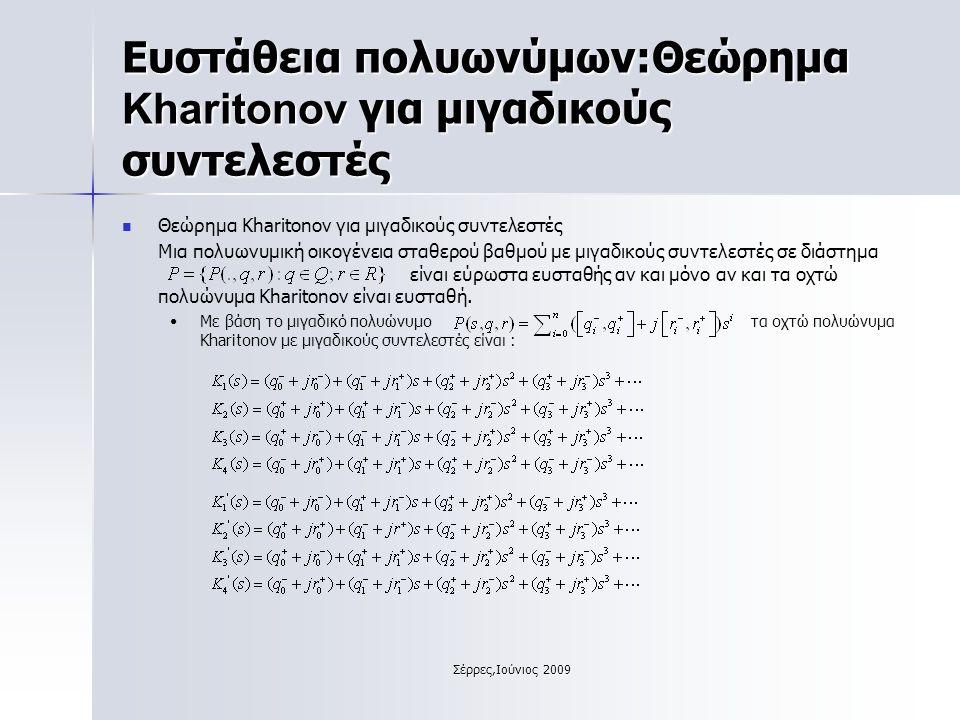 Σέρρες,Ιούνιος 2009 Ευστάθεια πολυωνύμων:Θεώρημα Kharitonov για μιγαδικούς συντελεστές Θεώρημα Kharitonov για μιγαδικούς συντελεστές Μια πολυωνυμική οικογένεια σταθερού βαθμού με μιγαδικούς συντελεστές σε διάστημα είναι εύρωστα ευσταθής αν και μόνο αν και τα οχτώ πολυώνυμα Kharitonov είναι ευσταθή.